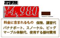 お1人様4,980円